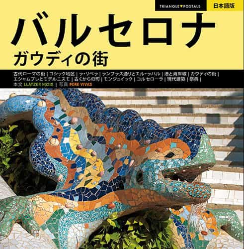 barcelona ciudad de gaudi (japones)-llatzer moix-9788484783404