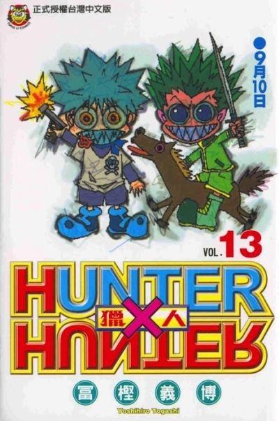 hunter x hunter 13-9788490245484