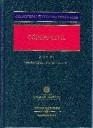 Codigo Civil (2ª Ed.) por Francisco J. Fernandez Urzainqui epub