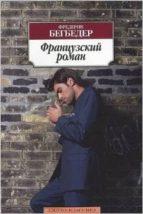french novel  ruso  frantsuzskii roman frederic beigbeder 9785389055124