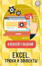 excel. ????? ? ??????? (ebook)-??????? ???????-9783964549334