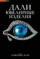 dali joies (ruso)-salvador dali-9788484785354