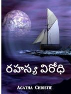 ???????? ?????????? : the secret adversary, telugu edition (ebook)  agatha christie 9788826093574
