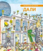 petita historia de dalí (ruso)-9788499792194