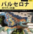 BARCELONA CIUDAD DE GAUDI (JAPONES) - 9788484783404 - LLATZER MOIX