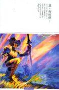 EL QUIJOTE ( 2 VOLÚMENES) (CHINO) - 9787540225254 - MIGUEL DE CERVANTES SAAVEDRA