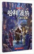 HARRY POTTER 1 (CHINO) - 9787020103294 - J.K. ROWLING