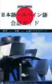 guia practica de conversacion en japones (japones)-9788466205214