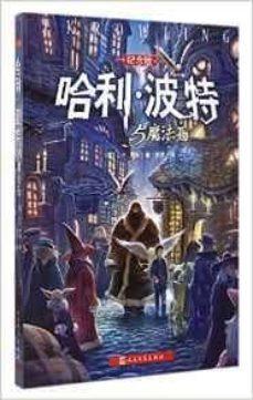harry potter 1 (chino)-j.k. rowling-9787020103294